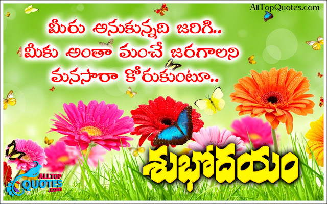 Top 5 telugu good morning quotes greetings with images all top inspiring telugu good morning wishes e cards free m4hsunfo