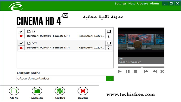 حصريا تحميل برنامج CINEMA HD 4 مجانا