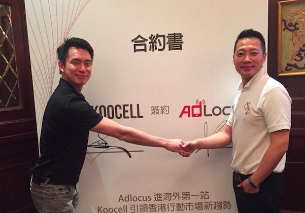 勝義科技攜手香港App開發商Koocell,前進香港市場