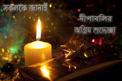শুভ দীপাবলি Advance Wallpaper