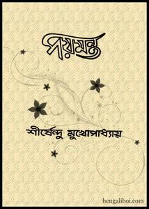 Paymanta by Shirshendu Mukhopadhyay ebook