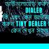 ডাউনলোয়েড করুন Tiny Dialer কি এবং কেন দেখুন সহজ র্পব