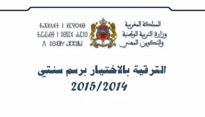الجدولة الزمنية لانعقاد اللجان الثنائية للترقية في الدرجة بالاختيار برسم سنتي 2014 و 2015