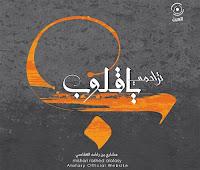 جميع أناشيد ألبومات الشيخ مشارى 1-L.jpg