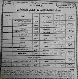 جدول امتحانات الصف الثالث الاعدادى محافظة الشرقية الترم الاول 2017