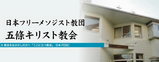 日本フリ−メソジスト教団五條キリスト教会