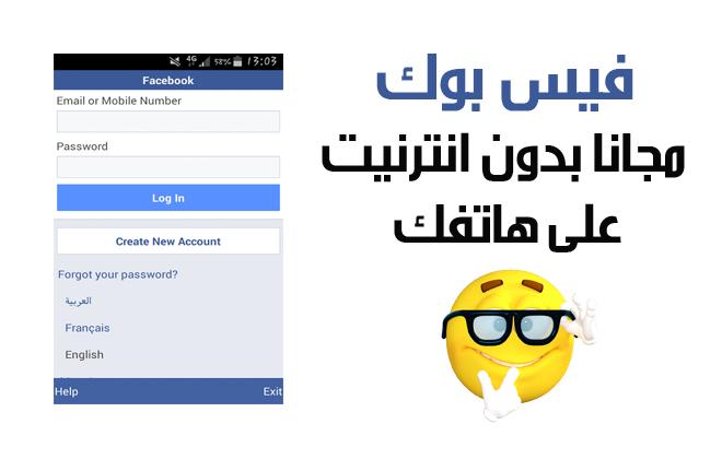 تمتع الان بتطبيق فيس بوك لايت Facebook Lite مجانا بدون انترنيت