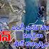 Ys jagan Bunge Jump Stunt Video