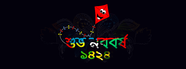 Shuvo Noboborsho Facebook Cover Photo