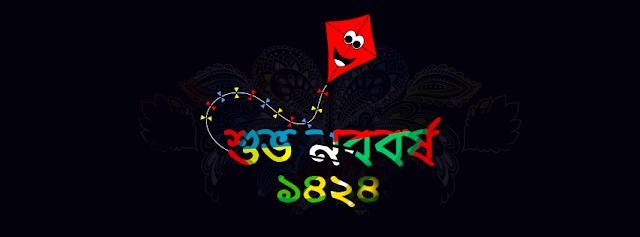Shuvo Noboborsho Facebook Cover Photo