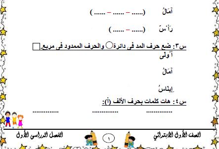 مذكرة, مراجعة, عربى ,للصف, الاول, الابتدائى ,ترم اول ,معهد الغد المشرق