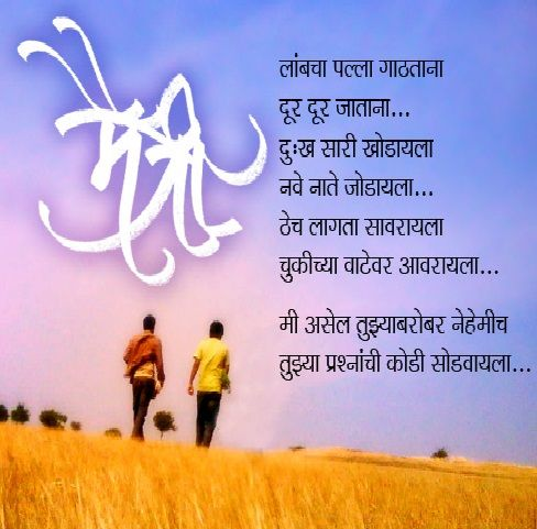 Friendship Day Images in Marathi