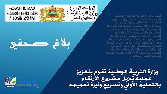 وزارة, التربية, الوطنية, تقوم, بتعزيز, عملية, تنزيل, مشروع, الارتقاء, بالتعليم, الأولي, وتسريع, وتيرة, تعميم
