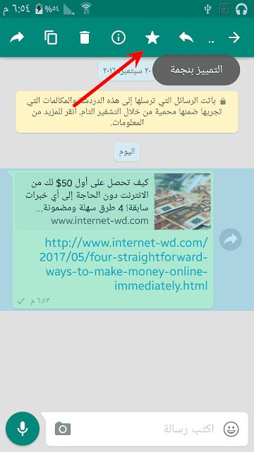 قم بتمييز رسائلك المهمة بنجمة على تطبيق WhatsApp