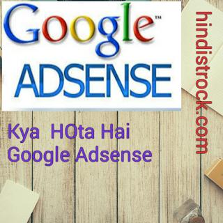 Google adsense kya hota hai