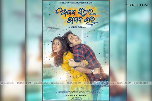 Ajab Sanju ra Gajab Love Odia film Poster, Motion Poster