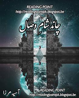 Chand shaam e visal ka by Aasia Mirza Online Reading