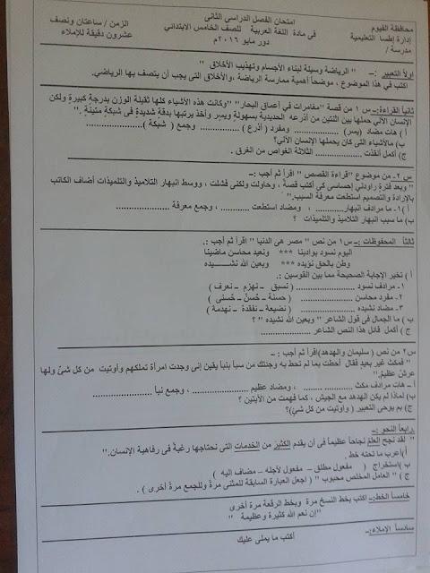 اللغة العربية الصف الخامس الابتدائى الفصل الدراسى الثانى 2016 | محافظة الفيوم