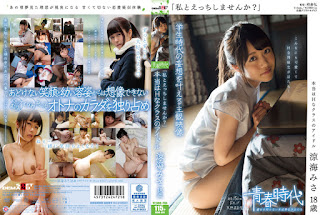 SDAB-005 Suzuka Misa – Do Not Etch With Me? Actually Idol Of H ClassCarefree smile of a pretty girl, Ryoumi Misa is you were classmates