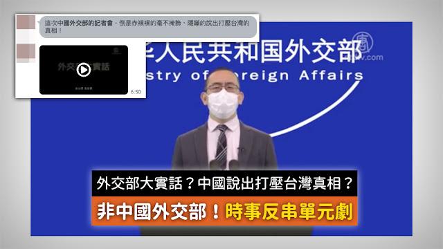 中國 外交部 記者會 發言人 說出打壓台灣真相 謠言 影片