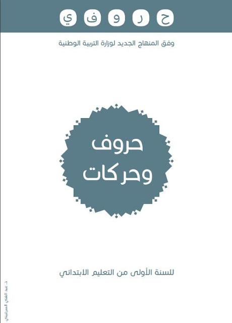 كتيب كراسة الحروف و الحركات للمستوى الأول ابتدائي