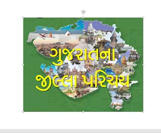 Gujarat districts information In Gujarati PDF download