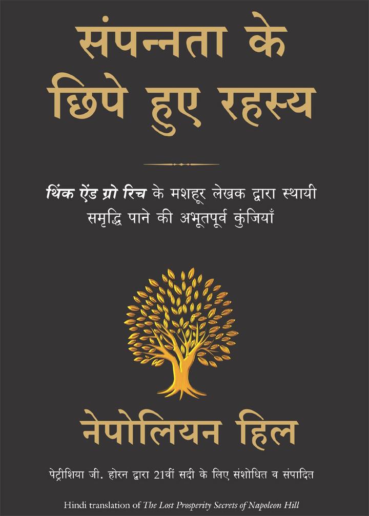 napoleon-hill-hindi-book