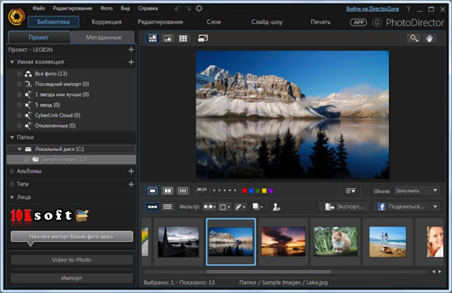 CyberLink PhotoDirector Free Download