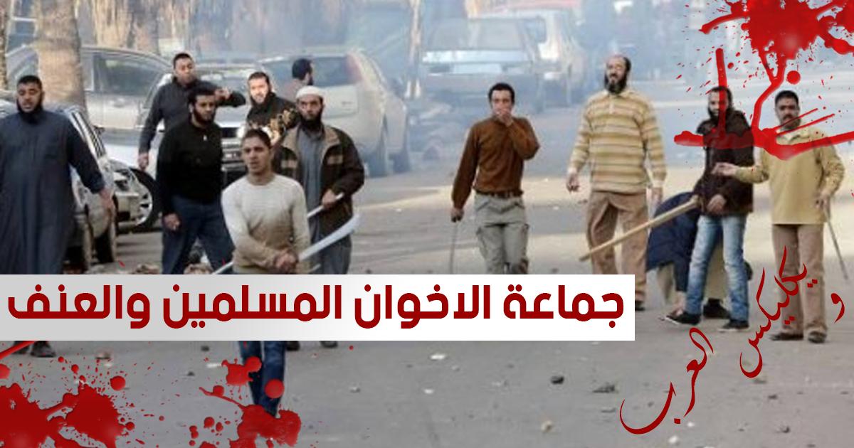 تاريخ الأخوان المسلمين و العنف العسكري و الفكري