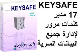 KEYSAFE 17 مدير كلمات مرور لإدارة جميع البيانات السرية