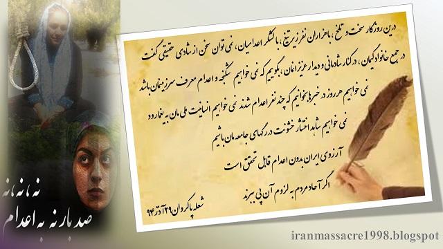ایران-حرف دل روز1دی دل نوشته مادرریحانه جباری