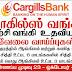 Vacancies in Cargills Bank - Qualifications - G.C.E. A/L