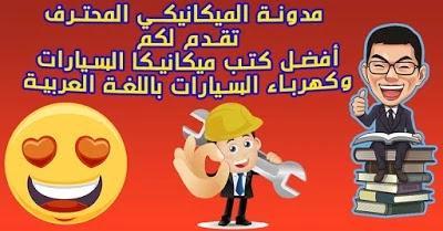 مكتبة كتب ميكانيكا السيارات وكهرباء السيارات باللغة العربية