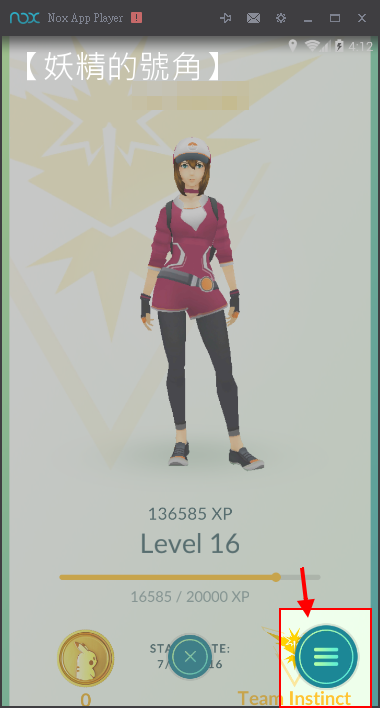 Image%2B002 - Pokemon GO 變更性別、造型教學
