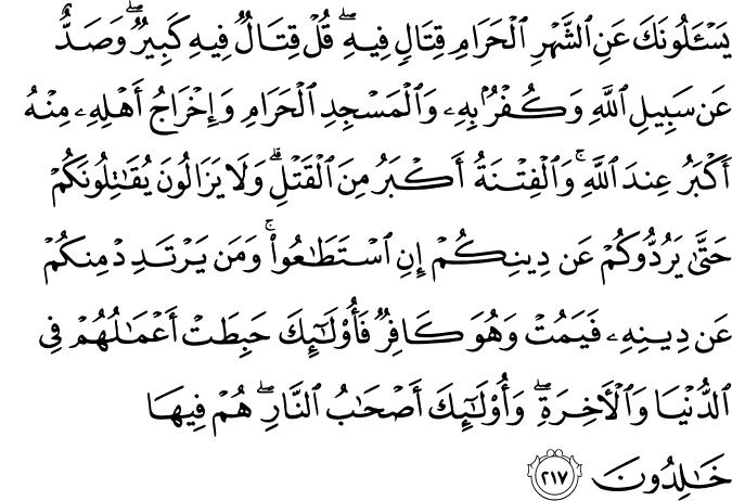 Surat Al Kafirun Ayat 1 6 Tentang Tidak Ada Toleransi Dalam