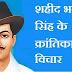 शहीद भगत सिंह के 21 क्रांतिकारी विचार | Useful Thoughts Of Shahid Bhagat Singh