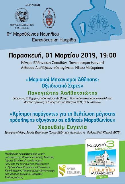 6ος Μαραθώνιος Ναυπλίου: Σημαντική εκπαιδευτική Ημερίδα