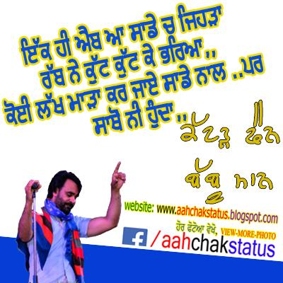 Aah Chak Status Daily News Photo Video Punjabi Status