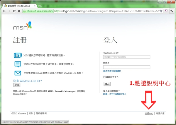 hotmail信箱登入 msn|msn- hotmail信箱登入 msn|msn - 快熱資訊 - 走進時代