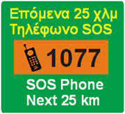 SOS Phone Next 25 km
