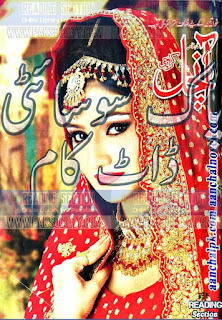 Aanchal Digest February 2016