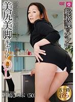 (Re-upload) MLW-2095 総務課のオンナ 美尻美脚