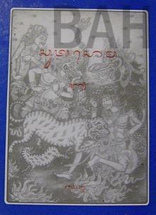 Kitab Sutasoma, dikarang oleh Mpu Tantular