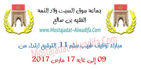 جماعة سوق السبت ولاد النمة - الفقيه بن صالح مباراة توظيف طبيب سلم 11. الترشيح ابتداء من 09 إلى غاية 17 مارس 2017