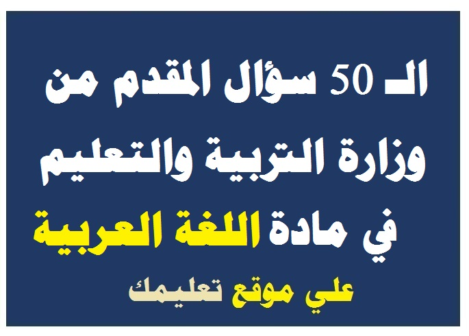 إجابة 50 سؤال في مادة اللغة العربية من وزارة التربية والتعليم ثانوية عامة 2020