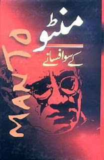 Manto Ke So Afsanay Pdf