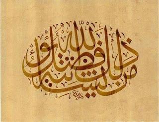 مفهوم الإذن عند السادة الصوفية