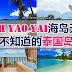 泰国小岛Koh Yao Yai~一个真正的海岛天堂!