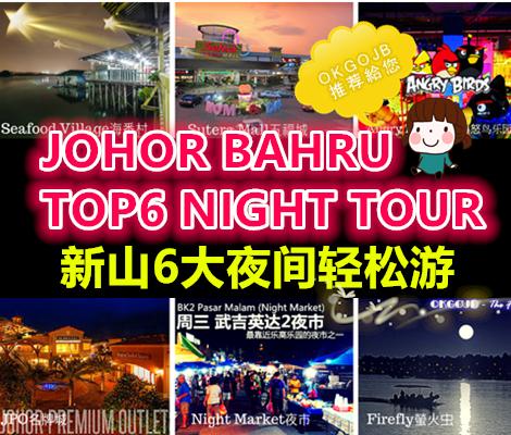 Johor Bahru JB night tour