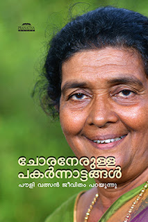 Actress Pauly Valsan's autobiography released|  Chora nerulla Pakarnattangal